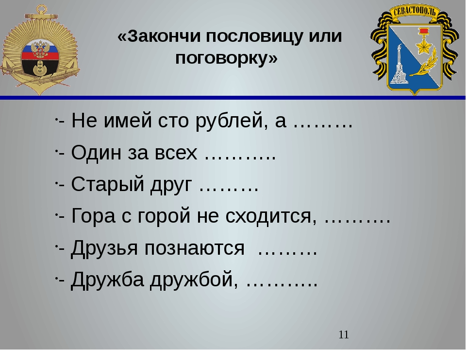 «Закончи пословицу или поговорку» - Не имей сто рублей, а ……… - Один за всех...