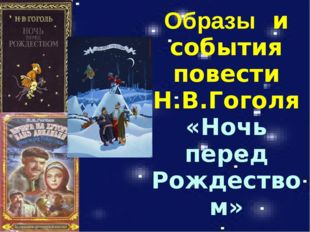 Образы и события повести Н.В.Гоголя «Ночь перед Рождеством»