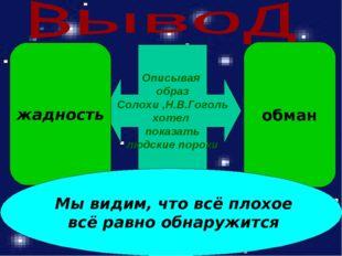 Описывая образ Солохи ,Н.В.Гоголь хотел показать людские пороки жадность обма
