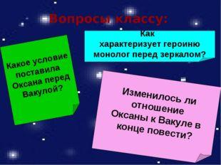Вопросы классу: Какое условие поставила Оксана перед Вакулой? Как характеризу