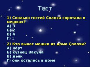 Тест 1) Сколько гостей Солоха спрятала в мешках? А) 3 Б) 2 В) 4 Г) 1. 2) Кто