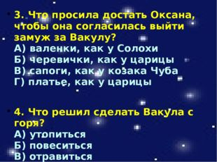 3. Что просила достать Оксана, чтобы она согласилась выйти замуж за Вакулу? А