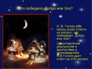 Что победило, Добро или Зло? Н. В. Гоголь всю жизнь искал ответа на вопрос: ч