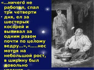 «…ничего не работал, спал три четверти дня, ел за шестерых косарей и выпивал