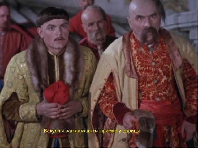 Вакула и запорожцы на приёме у царицы
