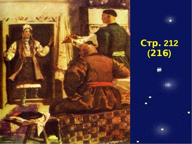 Стр. 212 (216)