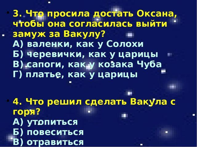 3. Что просила достать Оксана, чтобы она согласилась выйти замуж за Вакулу? А...