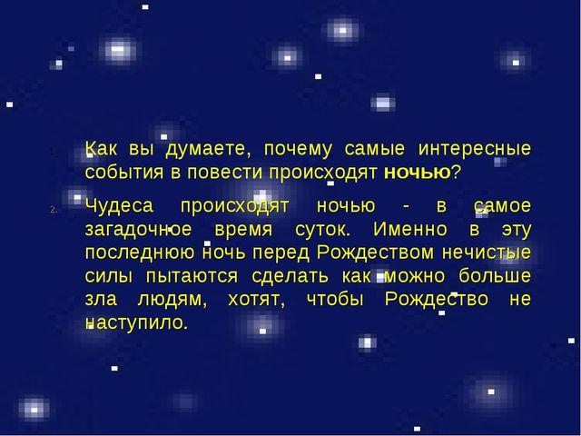Как вы думаете, почему самые интересные события в повести происходят ночью?...