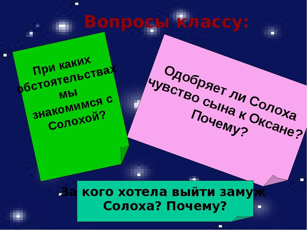 Вопросы классу: При каких обстоятельствах мы знакомимся с Солохой? Одобряет л...