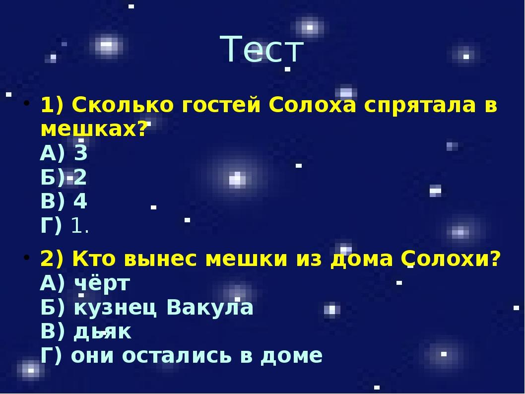 Тест 1) Сколько гостей Солоха спрятала в мешках? А) 3 Б) 2 В) 4 Г) 1. 2) Кто...