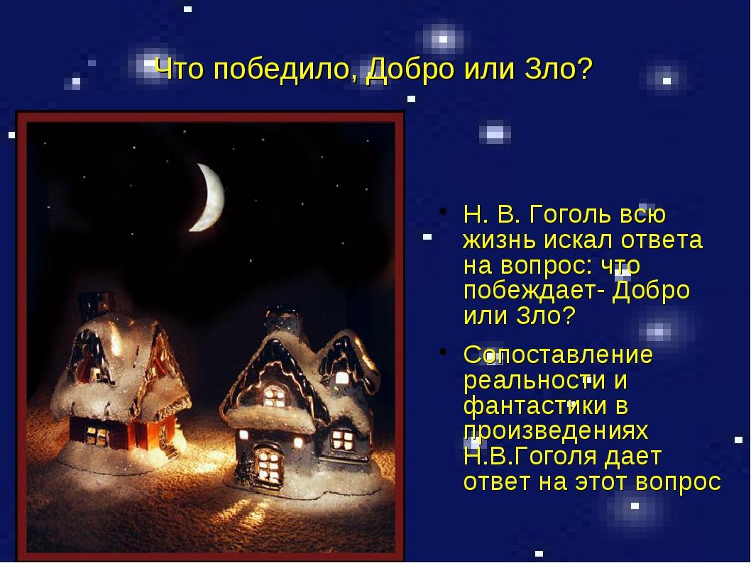 Что победило, Добро или Зло? Н. В. Гоголь всю жизнь искал ответа на вопрос: ч...
