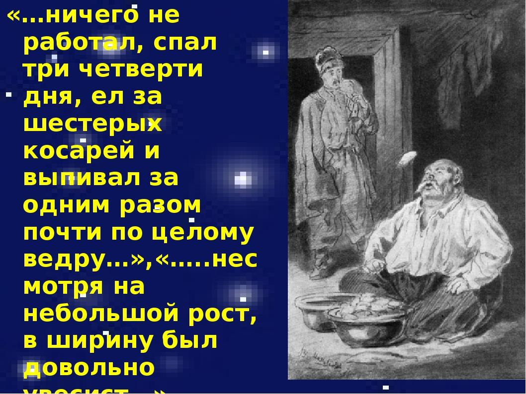 «…ничего не работал, спал три четверти дня, ел за шестерых косарей и выпивал...