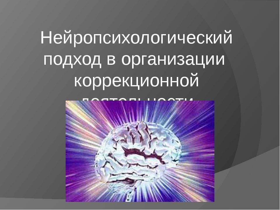 Нейропсихологический подход в организации коррекционной деятельности