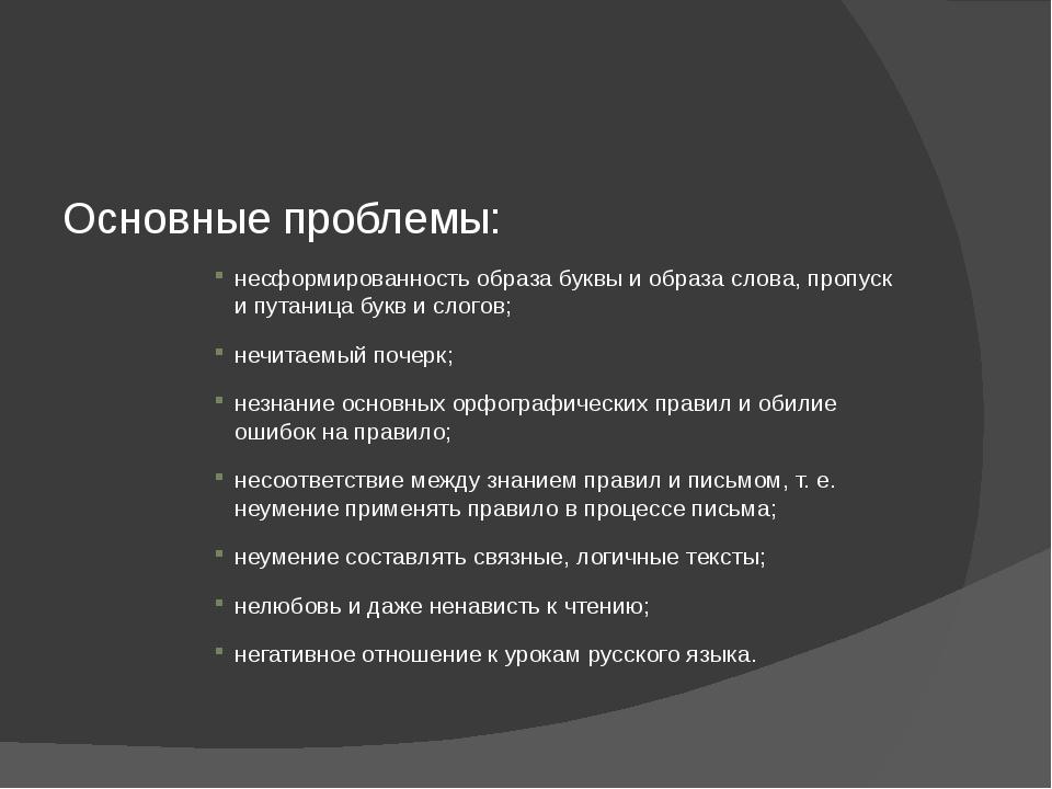 Основные проблемы: несформированность образа буквы и образа слова, пропуск и...