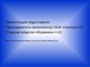 Презентацию подготовили: Преподаватель-организатор ОБЖ Ульянов А.А. Старшая в