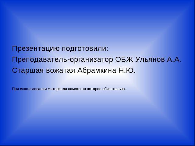 Презентацию подготовили: Преподаватель-организатор ОБЖ Ульянов А.А. Старшая в...