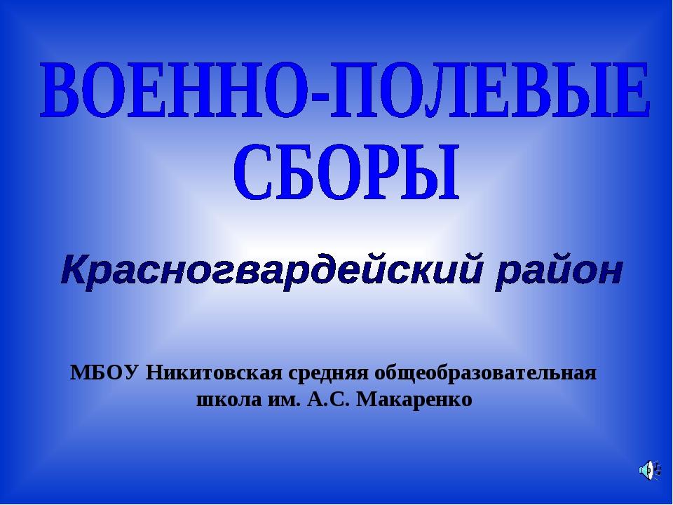 МБОУ Никитовская средняя общеобразовательная школа им. А.С. Макаренко