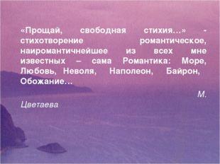 «Прощай, свободная стихия…» - стихотворение романтическое, наиромантичнейшее