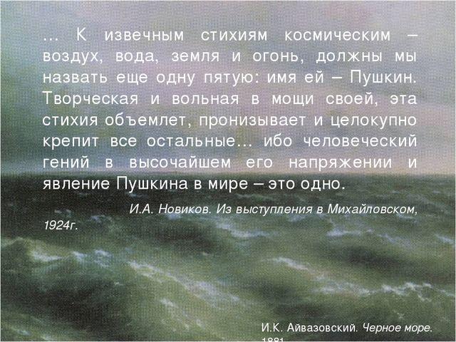 … К извечным стихиям космическим – воздух, вода, земля и огонь, должны мы наз...