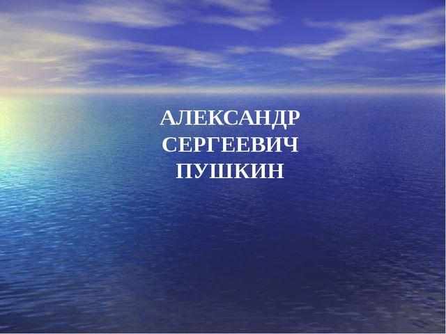 К морю пушкин mp3 скачать бесплатно