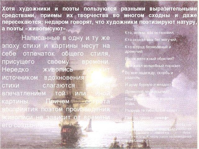 Кто, волны, вас остановил, Кто оковал ваш бег могучий, Кто в пруд безмолвный...