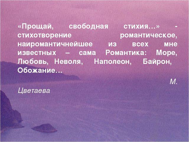 «Прощай, свободная стихия…» - стихотворение романтическое, наиромантичнейшее...