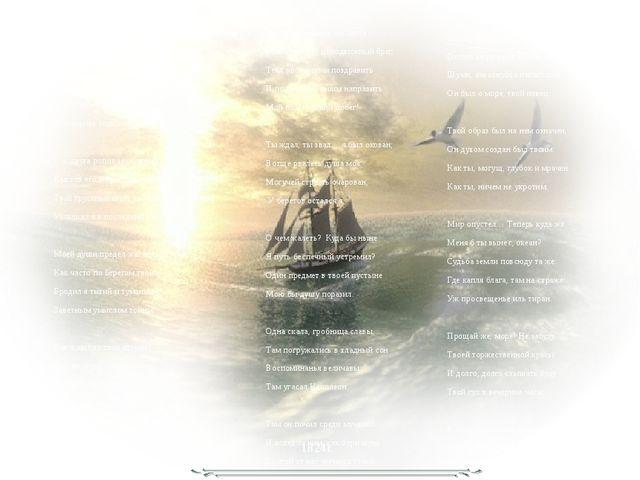 К МОРЮ Прощай, свободная стихия! В последний раз передо мной Ты катишь волны...