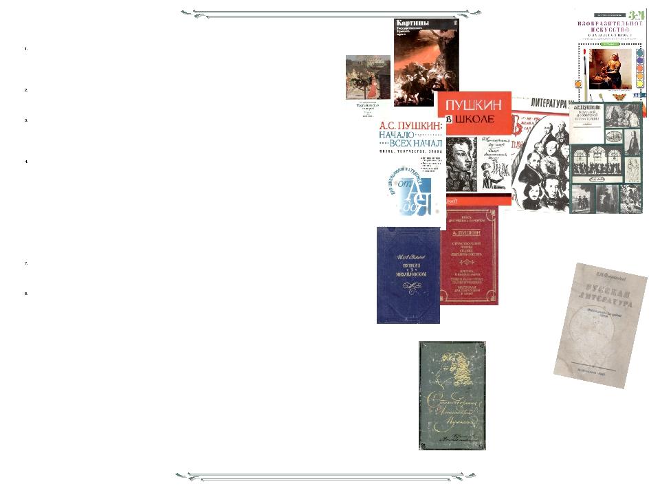 ЛИТЕРАТУРА Бонди С. Стихотворения Александра Пушкина. М.: Детская литература,...