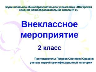Муниципальное общеобразовательное учреждение «Шегарская средняя общеобразоват