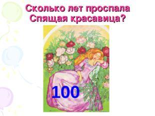 Сколько лет проспала Спящая красавица? 100
