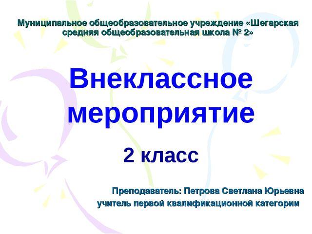 Муниципальное общеобразовательное учреждение «Шегарская средняя общеобразоват...