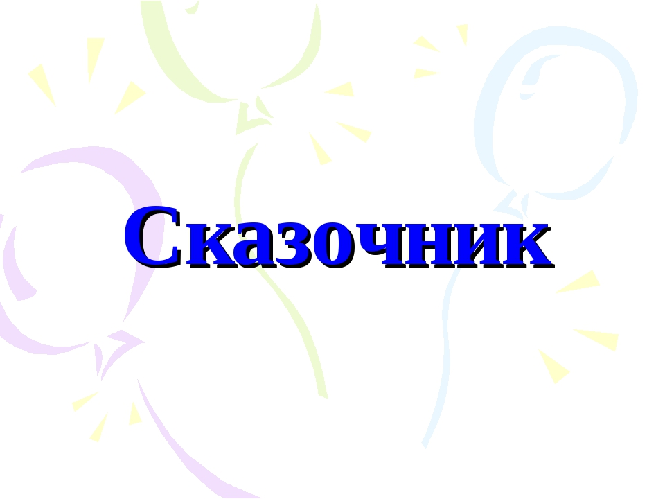 Сказочник