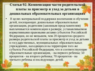 Статья 92. Компенсация части родительской платы за присмотр и уход за детьми