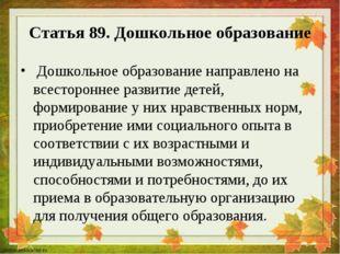 Статья 89. Дошкольное образование Дошкольное образование направлено на всесто