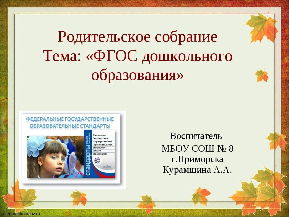 Родительское собрание Тема: «ФГОС дошкольного образования» Воспитатель МБОУ С...