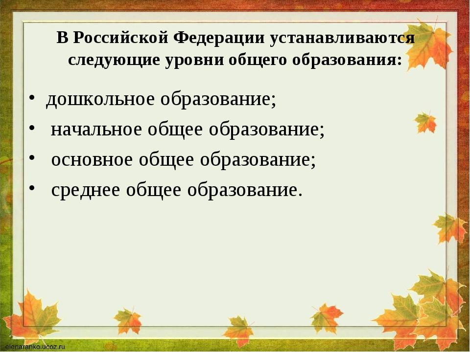 В Российской Федерации устанавливаются следующие уровни общего образования: д...