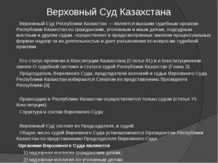Верховный Суд Казахстана Верховный Суд Республики Казахстан — является высшим