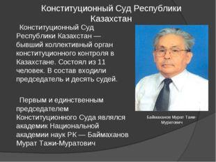 Конституционный Суд Республики Казахстан Конституционный Суд Республики Казах