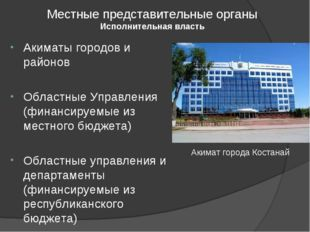 Местные представительные органы Исполнительная власть Акиматы городов и район