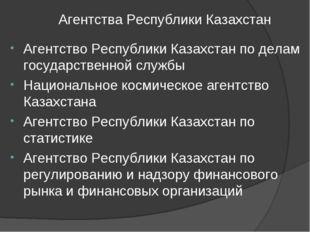 Агентства Республики Казахстан Агентство Республики Казахстан по делам госуд
