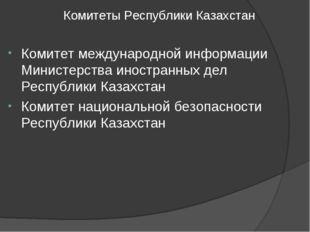 Комитеты Республики Казахстан Комитет международной информации Министерства