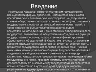 Введение Республика Казахстан является унитарным государством с президентской