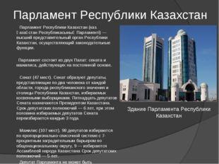 Парламент Республики Казахстан Парламент Республики Казахстан (каз. Қазақстан