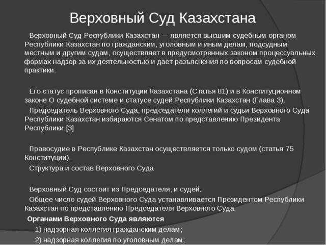 Верховный Суд Казахстана Верховный Суд Республики Казахстан — является высшим...