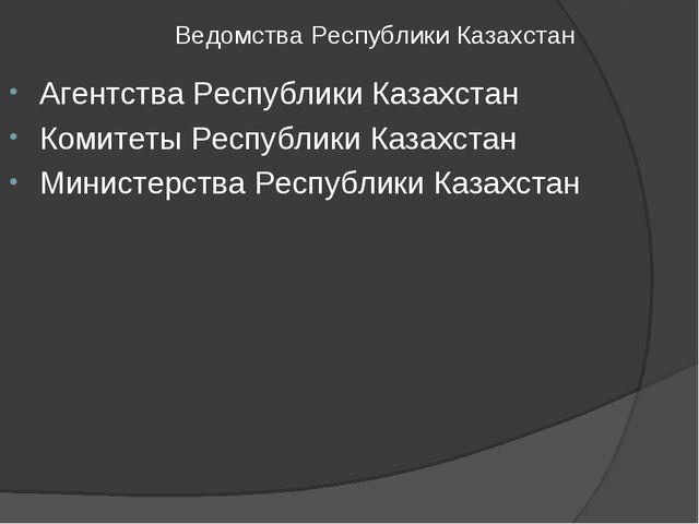 Ведомства Республики Казахстан Агентства Республики Казахстан Комитеты Респу...