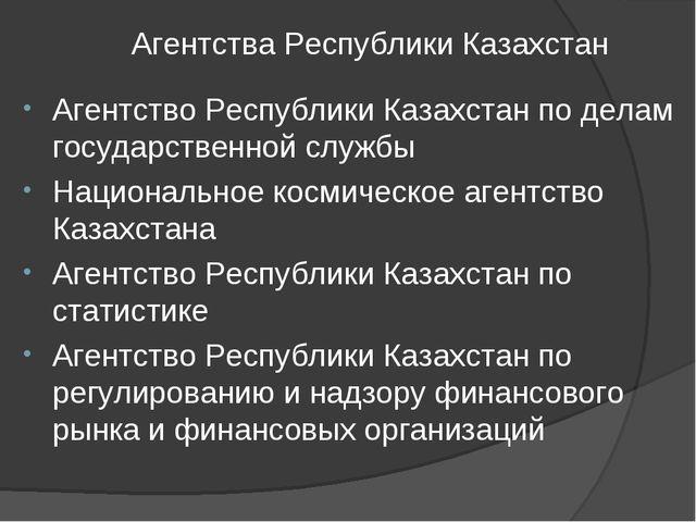 Агентства Республики Казахстан Агентство Республики Казахстан по делам госуд...