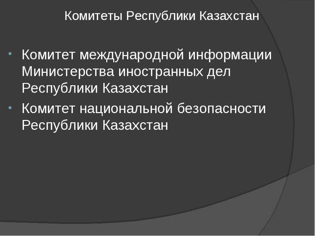 Комитеты Республики Казахстан Комитет международной информации Министерства...