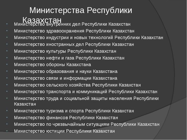 Министерства Республики Казахстан Министерство внутренних дел Республики Ка...