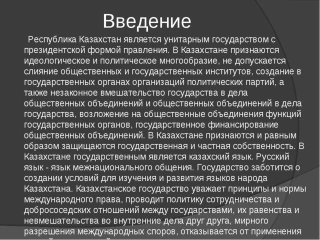 Введение Республика Казахстан является унитарным государством с президентской...