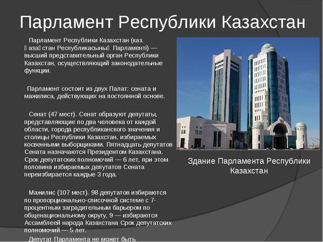 Парламент Республики Казахстан Парламент Республики Казахстан (каз. Қазақстан...